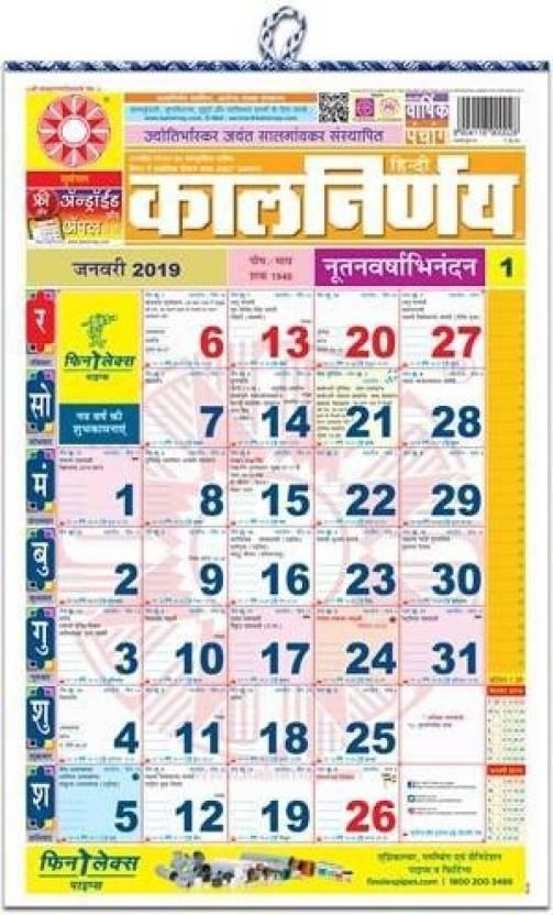 Calendar 2019 Online India MNA Calendar Panchang 2019 / Kalnirnaya Panchang/ 2019 Pachang