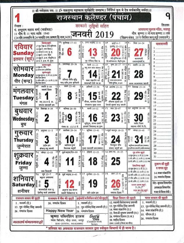 2019 Indian Hindu Calendar MNA Rajasthan Calendar / Panchang 2019/ Hindu Calendar With