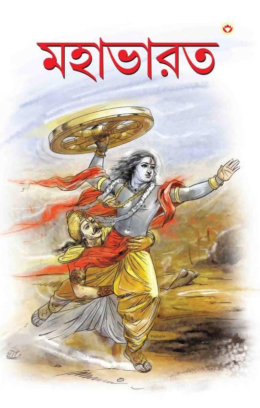 Mahabharat PB Bengali: Buy Mahabharat PB Bengali by