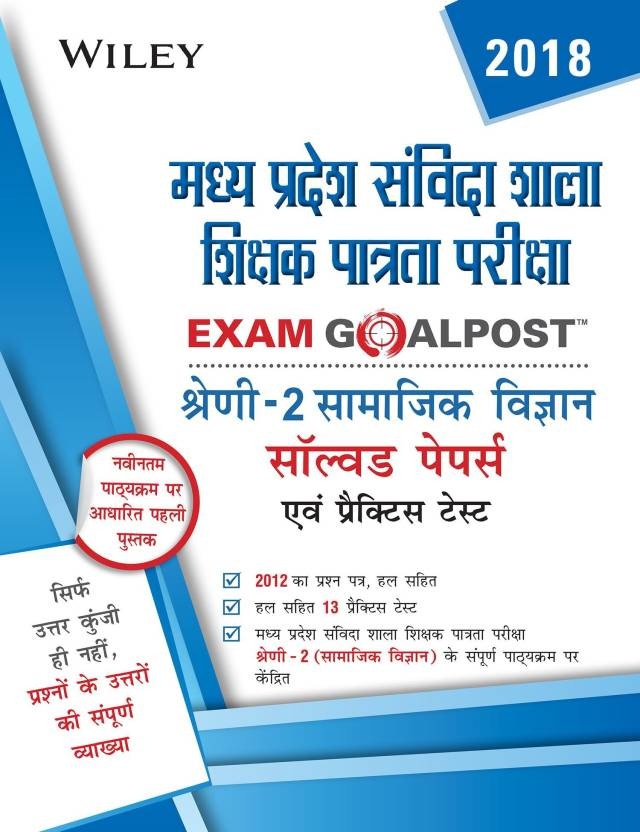 Madhya Pradesh Samvida Shala Shikshak Patrata Pariksha Social Science Exam  Grade - 2 Solved Papers and Practice Tests 2018