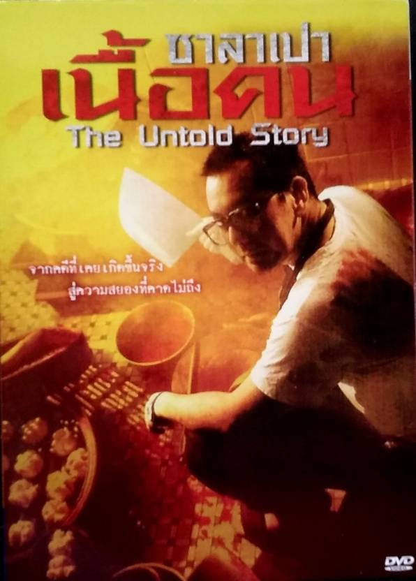 the untold story dvd , region free with english subtitle