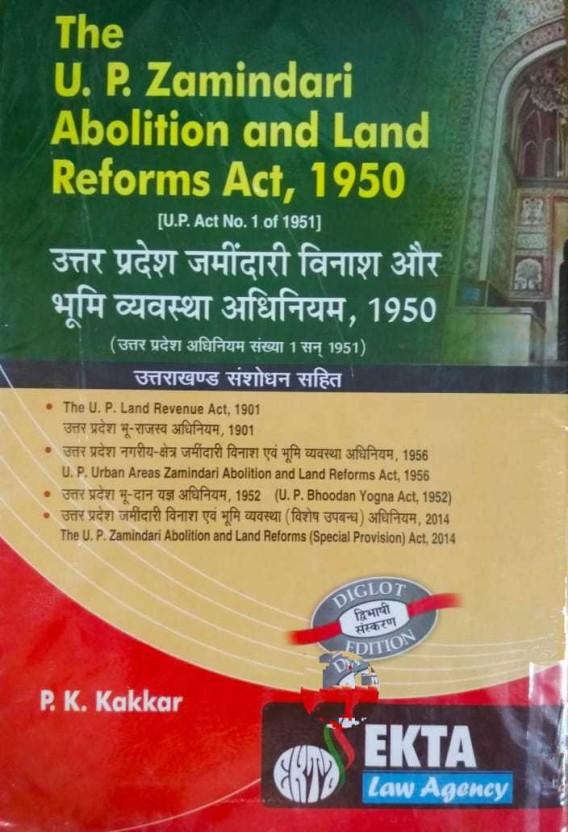 up zamindari abolition and land reforms act 1950