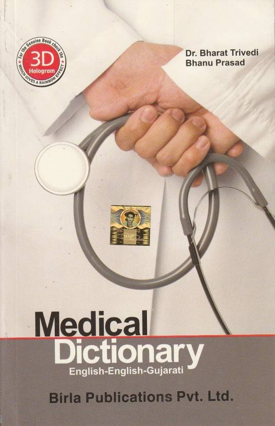 MEDICAL DICTIONARY (ENGLISH - ENGLISH - GUJARATI): Buy