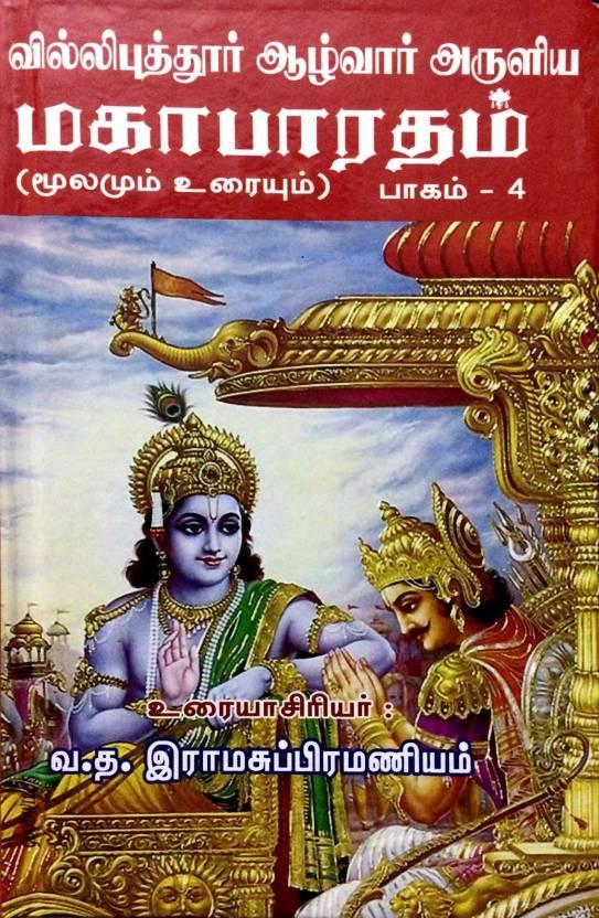 Villiputhur Alwar Aruliya Mahabharatham - Part 4: Buy