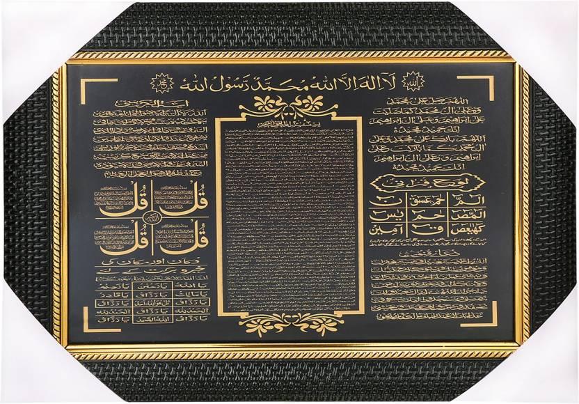 Bcomfort Lohe Qurani , Duae Qunoot , Ayatul Qursi , Darood