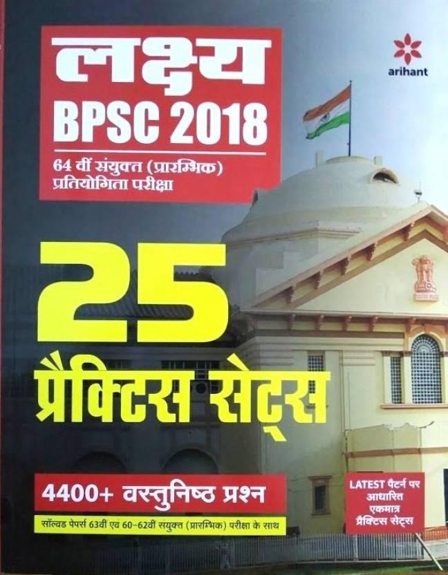 Lakshya BPSC 2018 64th Sanyukt(Prarambhik )Pratiyogita