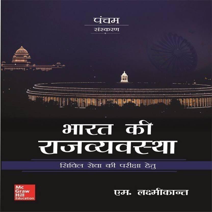 Bharat Ki Rajvyavastha  (Hindi, Paperback, Laxmikanth M.)