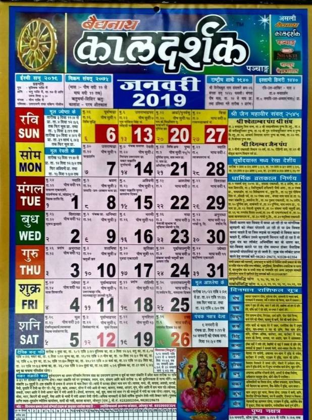 mna vaidnath kaal darshak panchang new year calendar 2019 calendar kaal darshak panchang