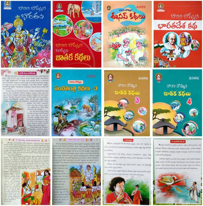 Telugu Moral Stories Book: Buy Telugu Moral Stories Book by