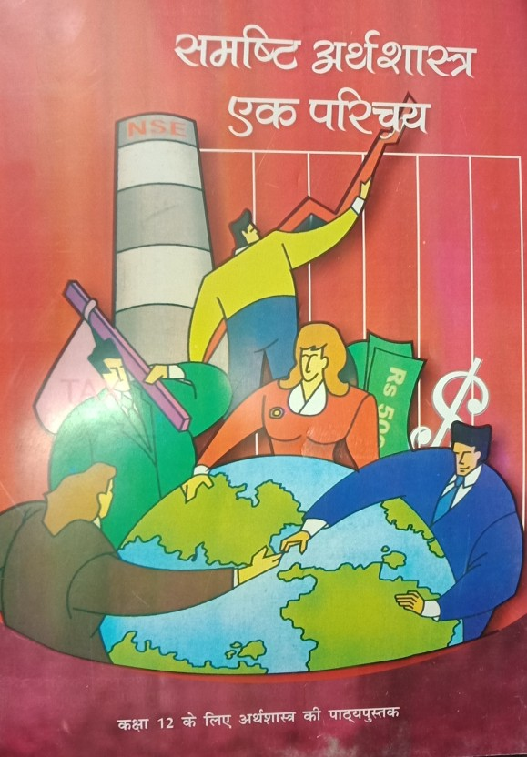 10th Class Ncert Economics Book