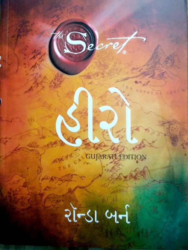 Hero Gujarati The Secret Series: Buy Hero Gujarati The Secret Series