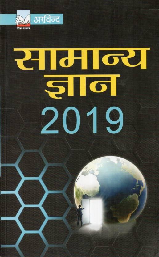 Hindi General Knowledge ] Samanya Gyan 2019: Buy [Hindi