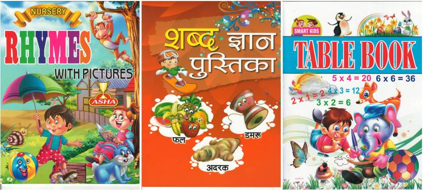 English Poems, Hindi And Maths Table Book For Children(3