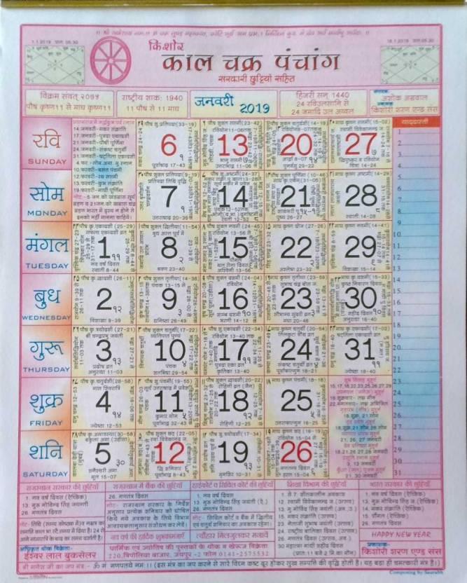 MNA Kishor Panchang / Kaal Chakra Panchang / New Yea