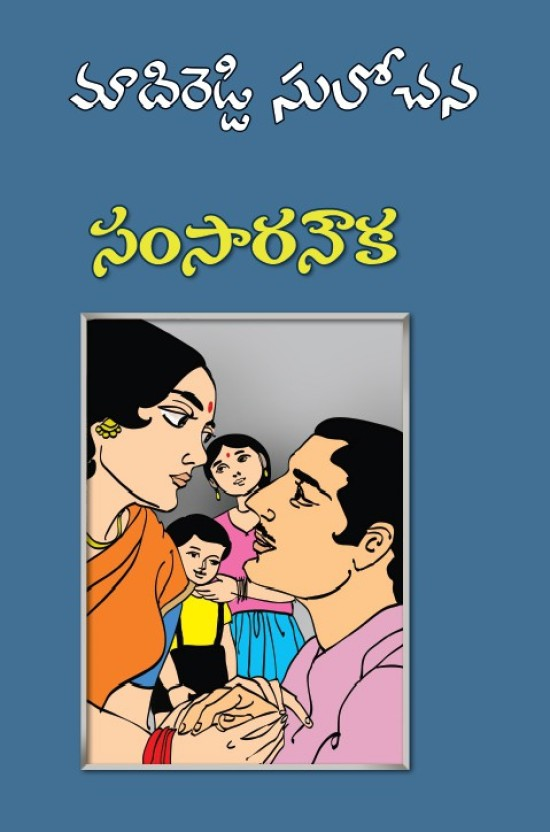 madireddy sulochana novels