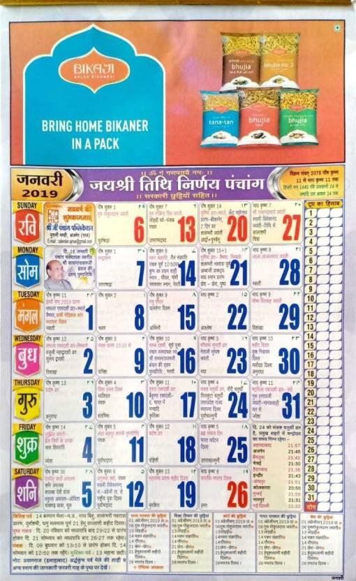 2 2019 Calendar MNA Jaishri Tithi Nirnaya Panchang / Bikaji Calendar 2019  2 Pcs