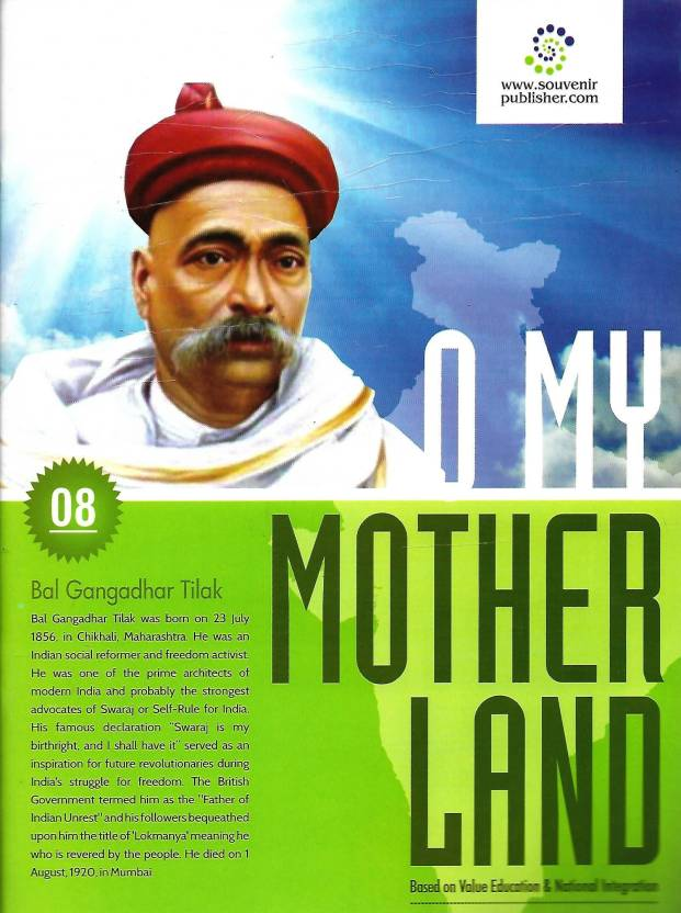 SOUVENIR O MY MOTHER LAND (BASED ON EDUCATION & NATIONAL INTEGRATION