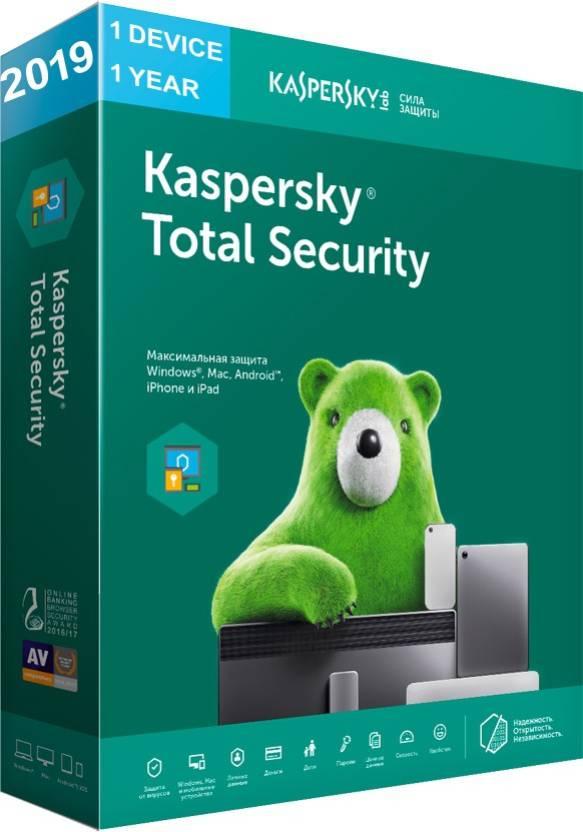 Free kaspersky total security 2019   Kaspersky Total