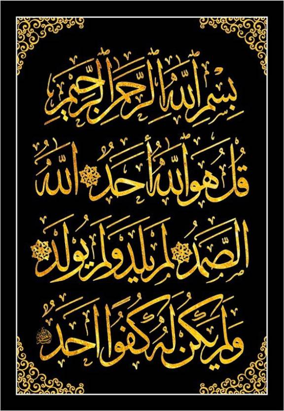 Dsrart Islamic Surah An-nas home decor Eid-milad Ink 12 inch