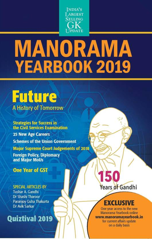 Manorama Yearbook 2019 First Edition  (English, Paperback, Tushar A. Gandhi, Shashi Tharoor, Paranjoy Guha Thakurta, Avik Sarkar)