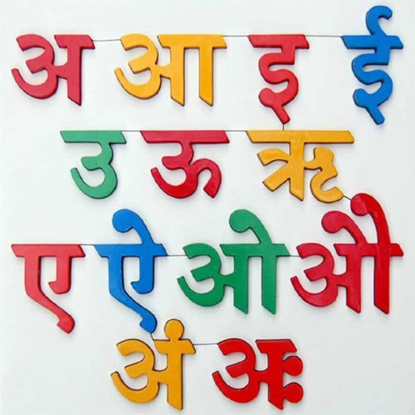 Incredible Incredible Hindi Vowels Puzzle Price In India Buy