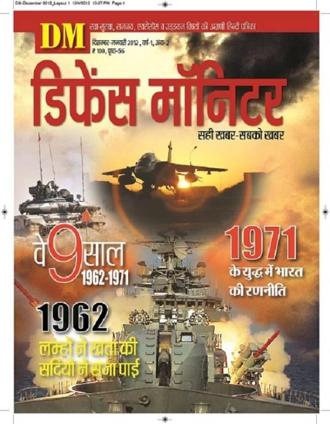 Defence Moniter Magazines Price in India - Buy Defence Moniter