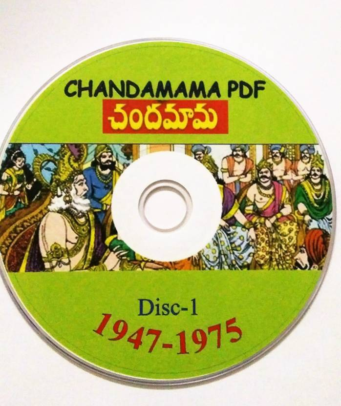 Chandamama Telugu Children Stories 1947 to 2005 In PDF Format