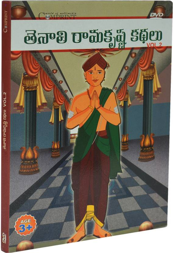 Tenali Ramakrishna Stories Price in India - Buy Tenali