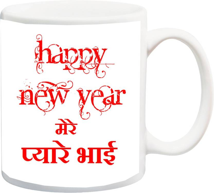 mehappy new year mere pyare bhai red printed ceramic mug