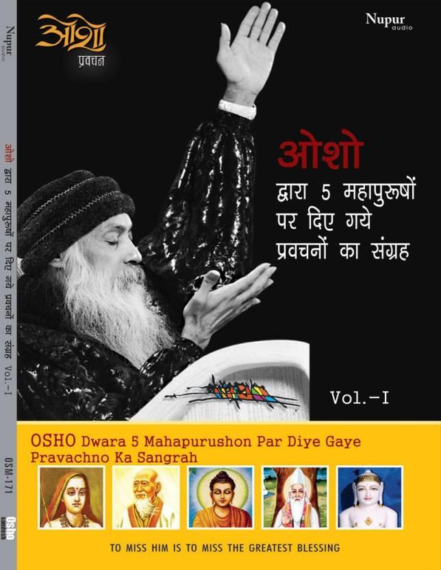 Osho (5 Mahapurushon Par Diye Gaye Pravachan) Vol  1 MP3 Box