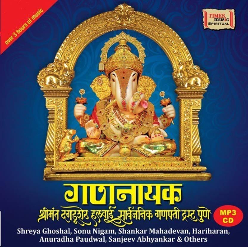 Gannayak Shreemant Dagduseth MP3 MP3 Standard Edition Price