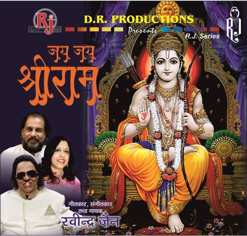 jai jai shri ram audio cd standard edition price in india buy jai