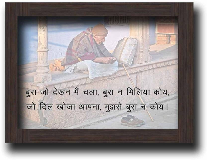 Quotes Kabir Ke Dohe Framed Poster Photographic Paper - Quotes ...