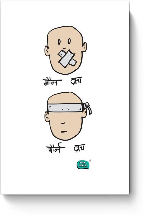 indian porn shop - Being Indian Porn Vrat , Maun Vrat Parody Illustration Paper Print (18 inch  X 12 inch, Rolled)