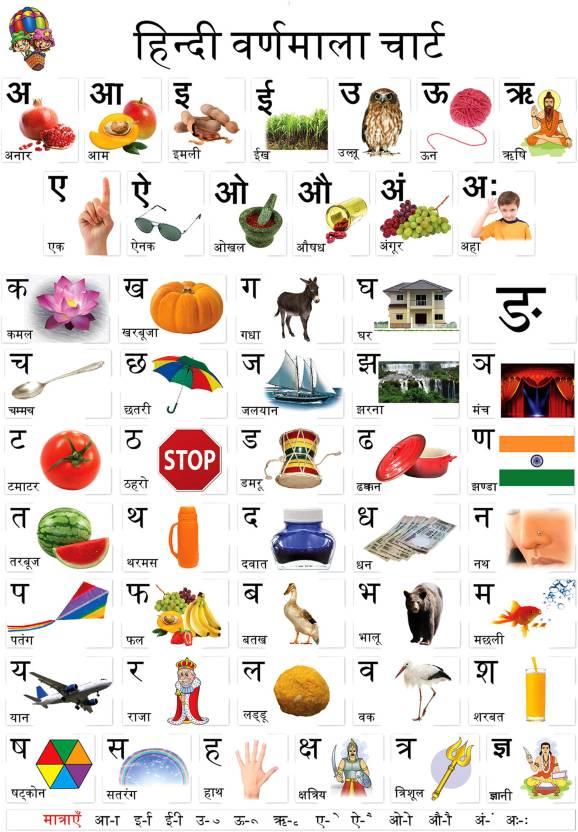 oshi - hindi varnamala chart  2  paper print
