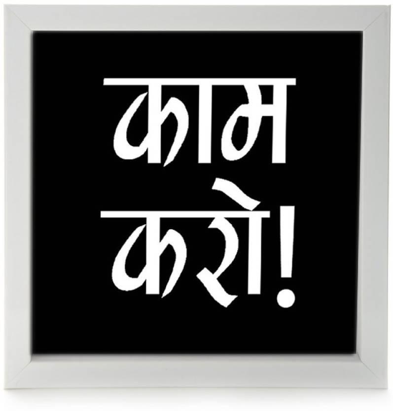 Speaking Frames Kaam Karo Motivational Framed Poster White Box