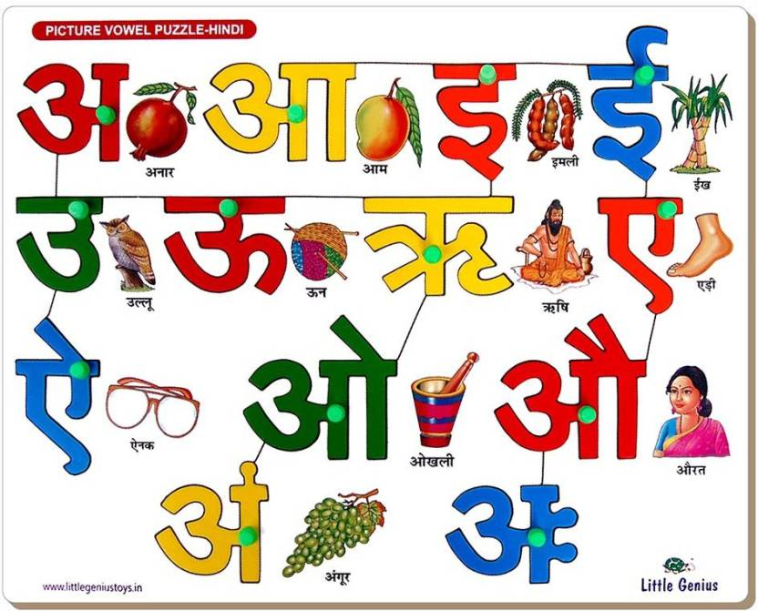 Tomafo Hindi Alphabets Vowels With Knob Hindi Alphabets Vowels