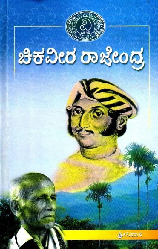 Chikkaveera Rajendra