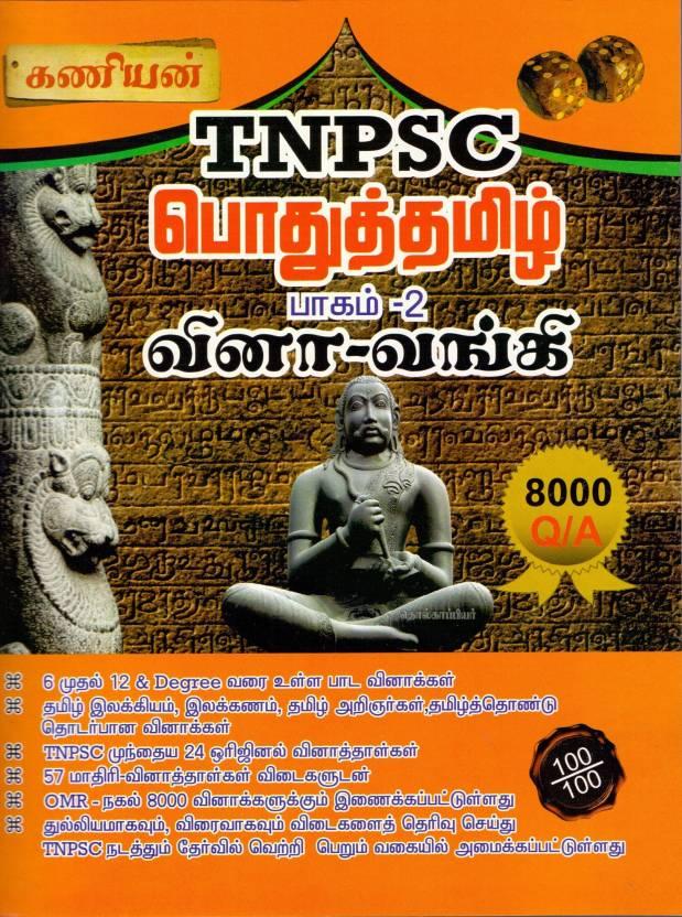 Kaniyan TNPSC Pothu Tamil Question Bank