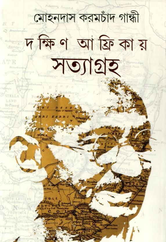 Dakkhin Afrikay Satyagraha