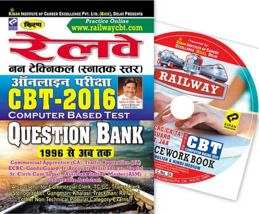 Railway Non- Tech. Graduate Level Online Exam Cbt - 2016 Question Bank 1996 To Till Date (With Cd) - Hindi