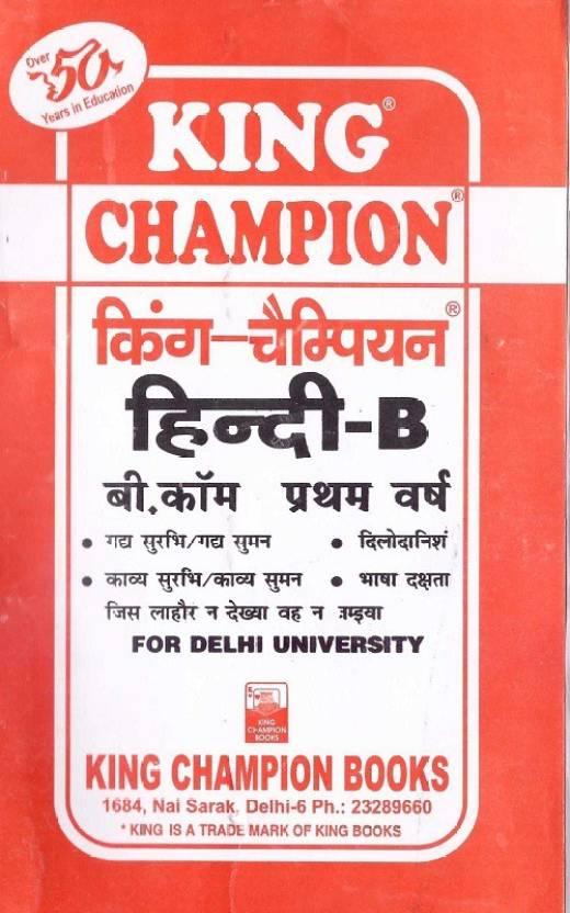 Hindi-B B Com First Year: Buy Hindi-B B Com First Year by