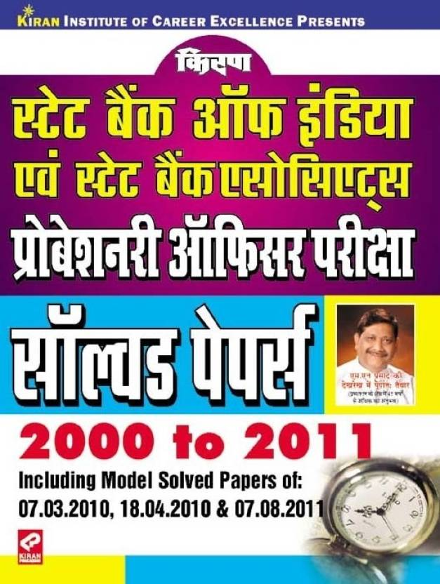 State Bank of India and State Bank Associates Probationary Officer Exam Solved Papers 2000 to 2011