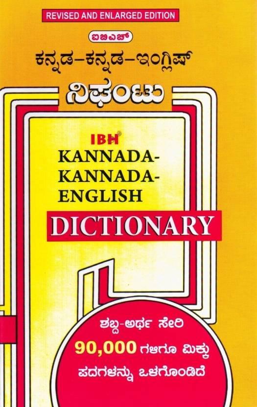 Kannada-Kannada-English Dictionary