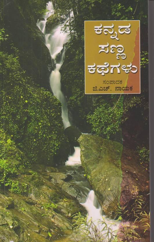Kannada Sanna Kathegalu (G H Nayak): Buy Kannada Sanna Kathegalu