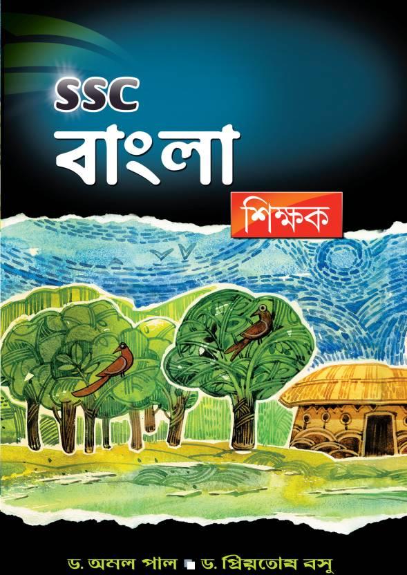 SSC Bangla Sikshak, Competitive Exam (SSC)