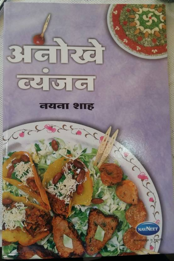 Hindi veg recipe book anokhe vyanzan navneey price in india buy hindi veg recipe book anokhe vyanzan navneey forumfinder Choice Image