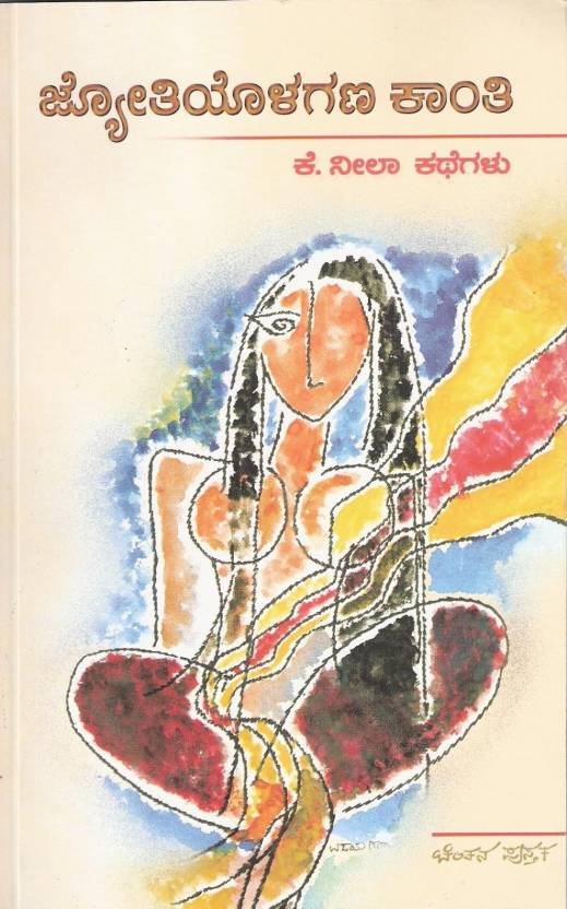 Jyothiyolagana Kanthi