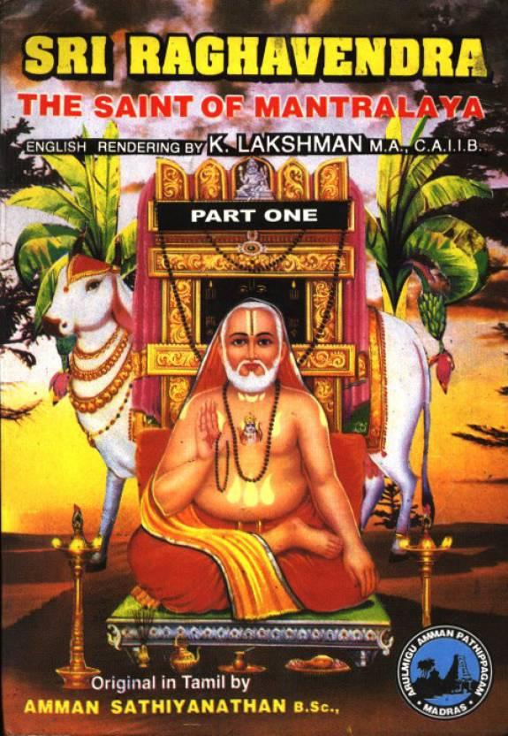 Sri Raghavendra Mahimamrutha- Part 1