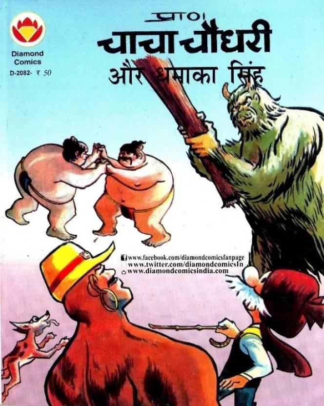 Chacha Chaudhary Aur Dhamaka Singh: Buy Chacha Chaudhary Aur